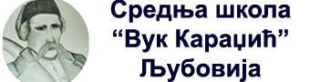 """Средња школа """"Вук Караџић"""" Љубовија"""